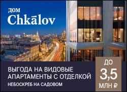 Дом Chkalov! Только в июле выгода до 3,5 млн руб. Получи машиноместо в подарок!